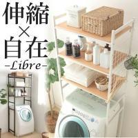 ランドリーラック 洗濯機ラック 伸縮 ホワイト ブラウン Libre ランドリー収納 おしゃれ ラック 時間指定不可