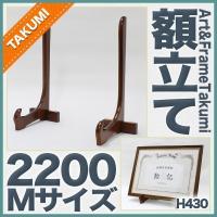 木製額立て【2200 H430】Mサイズ 二本組 430mm イーゼル 額スタンド