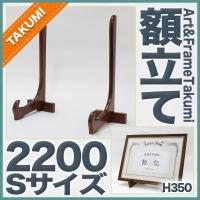木製額立て【2200 H350】Sサイズ 二本組 350mm イーゼル 額スタンド