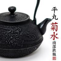 茶器・茶道具 南部鉄瓶 海外配送対応 made in Japan