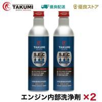 容量:300ml×2本セット 用途:4サイクルガソリン・ディーゼルエンジン用内部洗浄剤  【ご使用方...