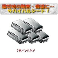 サイズ:210cm×130cm 重さ:48g/1枚 5枚セット(1枚ずつ袋入) 材質: アルミ蒸着ポ...
