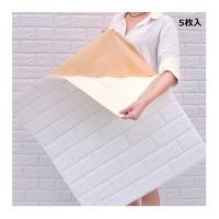 壁紙 レンガ シール クッションブリック 大判 立体 リメイクシート 壁 DIY リフォーム 77×70cm ホワイト (5枚)