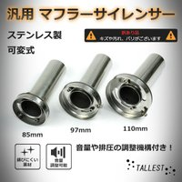 汎用 マフラーサイレンサー   マフラーのテール部分に挿入することで、排気音を低減させることができる...