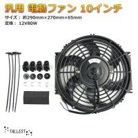 汎用電動ファン 10インチ プル式   汎用の薄型電動ファン 10インチ プル式 です。  プル式・...