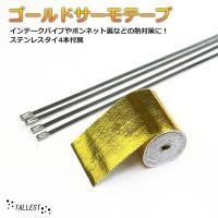 ゴールドサーモテープ   宇宙産業でも使用されている反射アルミシートと、グラスファイバーを採用するこ...