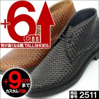 シークレットシューズ メンズシューズ シークレットブーツ スニーカー 背が高くなる靴 【2511】