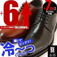履くだけで+6cm身長UP!本革日本製ビジネスシューズ。6cm〜7cm背が高くなるビジネスシューズで...