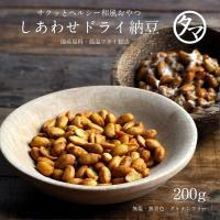 しあわせドライ納豆 200g 国産 北海道産大豆を使用 低温フライ製法 健康おやつ レジスタントスターチ 乾燥 ドライ 納豆 送料無料