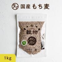【商品名】もち麦 【内容量】1000g 【使用方法】お米3合に対し、もち麦約50gを入れ、水をもち麦...