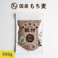 【商品名】もち麦 【内容量】500g 【使用方法】お米3合に対し、もち麦約50gを入れ、水をもち麦の...