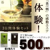 【商品名】Yasai Shmpoo/ Hair pack      べジーリッチシャンプー/リプロダ...