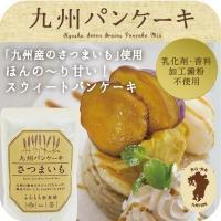 九州パンケーキ さつまいも ふわもちの新食感 雑穀 小麦 パン ケーキミックス 朝食 おやつ ホットケーキ ポイント消化