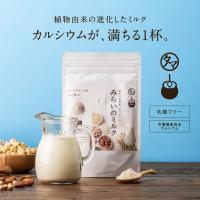 みらいのミルク 100g 牛乳 豆乳 ライスミルク 穀物のミルク 砂糖 着色料 乳糖不使用 カルシウム サプリ サプリメント 粉末 ドリンク 送料無料