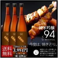 米の旨味を感じる濃醇な味わいと豊かな酸味。  人の味覚を再現した味覚センサーを用い、焼鳥など串料理と...
