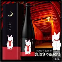 創業延宝元年(1673年)日本酒の蔵元が造る米焼酎。長期貯蔵で熟成した丸みのある味わいの本格焼酎です...