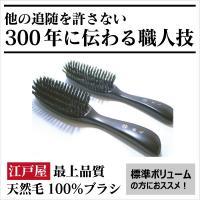 天然毛100%ヘアーブラシ。創業300年の江戸屋の最高品質の天然毛100%ヘアブラシです。「6行植え...
