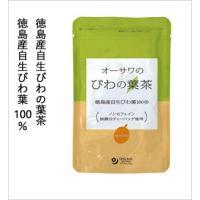 オーサワのびわの葉茶(20包入り)は無農薬・無化学肥料栽培の徳島産自生びわの葉茶です。香り高くほのか...