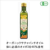 オーガニックサチャインチオイル(インカグリーンナッツオイル)230gは、ペルーで有機栽培された原生蔓...