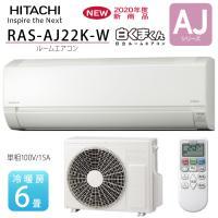 日立 白くまくん AJシリーズ 6畳程度 ルームエアコン RAS-AJ22K-W スターホワイト 2020年度モデル 単相100V