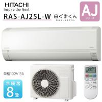 日立 エアコン 8畳 白くまくん AJシリーズ RAS-AJ25L-W スターホワイト 2021年度モデル 単相1..