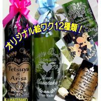 プレゼント記念品名入れワイン誕生日祝い出産祝い還暦祝い退職祝い・赤ワイン・白ワイン
