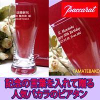《誕生日祝い》バカラ・ビールグラス【ビアタンブラー】(ビールジョッキ)メッセージ彫刻・ビールグラス,...