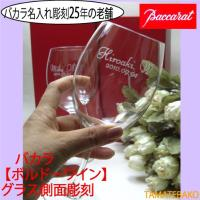 【結婚祝い・退職祝い】バカラワイングラス【ボルドー】名入れ・イニシャル・記念日を彫刻・結婚祝、記念品...
