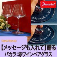 結婚祝い・記念品・バカラ赤ワイングラスペアセット、シャンパングラスにもお使いいただけます。2012年...