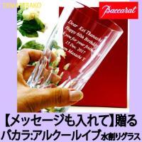 バカラ水割りグラス 人気タンブラー・退職祝い・還暦祝い・記念品