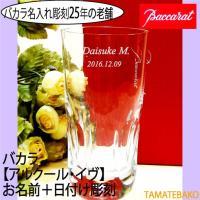 バカラアルクールイブ 水割りグラスにネーム彫刻(お誕生祝い・記念品・退職祝い)