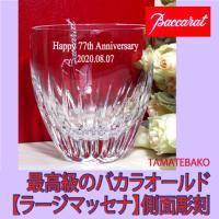 さすがバカラです。名入れ人気商品バカラロックグラス・マッセナ名入れ,バカラ,焼酎グラス,贈り物,バカ...