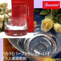 ココ・シャネルが愛したグラス:名入れして贈るバカラロックグラス・退職祝い、還暦祝い・誕生日祝い名入れ...