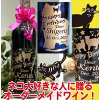 誕生日御祝に贈る人気ワイン 猫・ネコ・ねこの名入れ彫刻ワイン