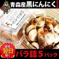 【送料無料】「田子の黒」は、青森県田子産にんにくのみを使用し、加熱・熟成させ、添加物などは一切使用せ...