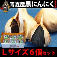 「田子の黒」は、青森県田子産にんにくのみを使用し、加熱・熟成させ、添加物などは一切使用せずに、にんに...