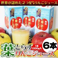 ≪4箱まで送料864円で同梱発送OK!≫ 葉とらずりんご100%ストレートりんごジュースです。青森り...