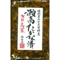 福岡県瀬高町の契約農家で丹念に栽培された高菜をじっくり漬け込み熟成させ、さらに油で炒めることで最高の...