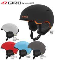 ヘルメット GIRO ジロ 2020 Jackson MIPS ジャクソン ミップス  19-20 旧モデル スキー スノーボード 〔SAH〕