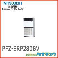 PFZ-ERP280BV 三菱電機 業務用エアコン 10馬力 床置 三相200V シングル 標準仕様(R410A) ワイヤード (メーカー直送)