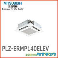 PLZ-ERMP140ELEV 三菱電機 業務用エアコン 5馬力 天カセ4方向 三相200V シングル 標準仕様(R32) ムーブアイ ワイヤレス (メーカー直送)