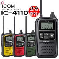 トランシーバー 2台セット インカム アイコム IC-4110 IC-4110r IC-4110y IC-4110g 無線機 ICOM 割引クーポン有