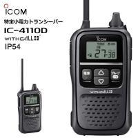 ・出力 10mW / 1mW   ・通信方式 交互通話 / 中継通話   ・チャンネル数 交互20c...