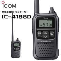 同時通話・中継通話・交互通話すべてに対応した、大音量スピーカーを搭載した特定小電力トランシーバー。