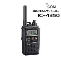 単信×20CH、中継×27CH、IP67相当の防塵・防水性能