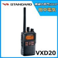 資格不要、手軽でパワフルにコミュニケーション。 登録制度に対応したUHFデジタル簡易無線機VXD20...