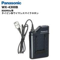 <単3乾電池1本付属> <充電池パック別売> ●ハンズフリータイプの講師・デモ用マイク。 ●送信部は...