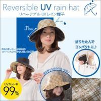 UVカット リバーシブルUVレイン帽子 ib250 夏 小顔効果抜群 ハット 折りたたみ UV対策 紫外線対策 熱中症対策 リラックス 健康 グッズ キャップ ぼうし