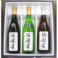 ギフト 日本酒 飲み比べ 伯楽星 はくらくせい 720ml×3本セット ギフト箱入り 宮城 新澤醸造店