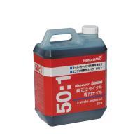共立 やまびこ 純正2サイクル専用オイル 50:1専用 4L各種オイル・混合ガソリン